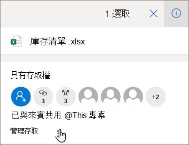 商務用 OneDrive 中的 [詳細資料] 窗格, 顯示 [管理存取連結]