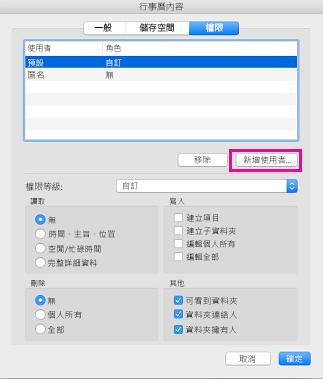 新增行事曆權限] 索引標籤上的 [使用者] 按鈕