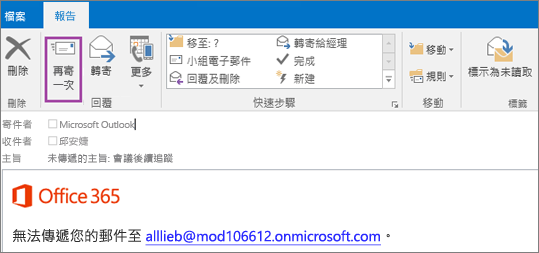 螢幕擷取畫面顯示退回郵件的 [報表] 索引標籤及 [再寄一次] 選項,且電子郵件訊息的本文中,有文字註明郵件無法傳遞。
