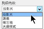 在 [列印] 對話方塊中,在列印內容中,選取投影片