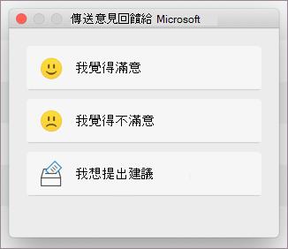 MacOS 的意見回饋對話方塊