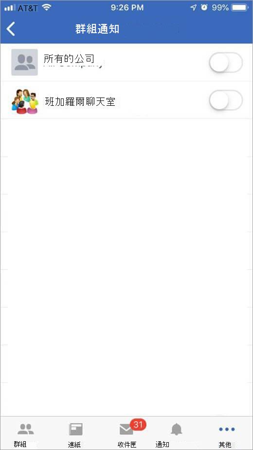 iOS Yammer 頁面,以選取群組,會收到通知