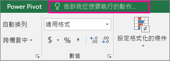 Excel 2016 功能區上的 [操作說明搜尋] 方塊