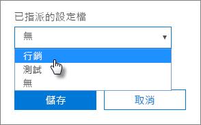 在 [裝置] 面板中,選取 [已指派的設定檔] 以套用。