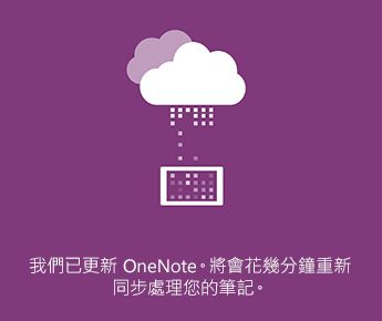 Sync screen in OneNote for Android