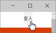 員工快速入門:登入 OfficeCom
