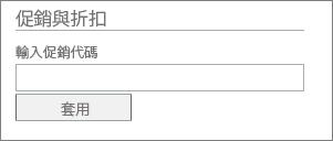 [輸入促銷代碼] 文字方塊的圖像