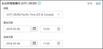 Office 365 安全性與合規性中心的新增訊息追蹤內的自訂時間範圍