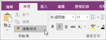 螢幕擷取畫面顯示 OneNote 2016 中的 [複製格式] 按鈕。