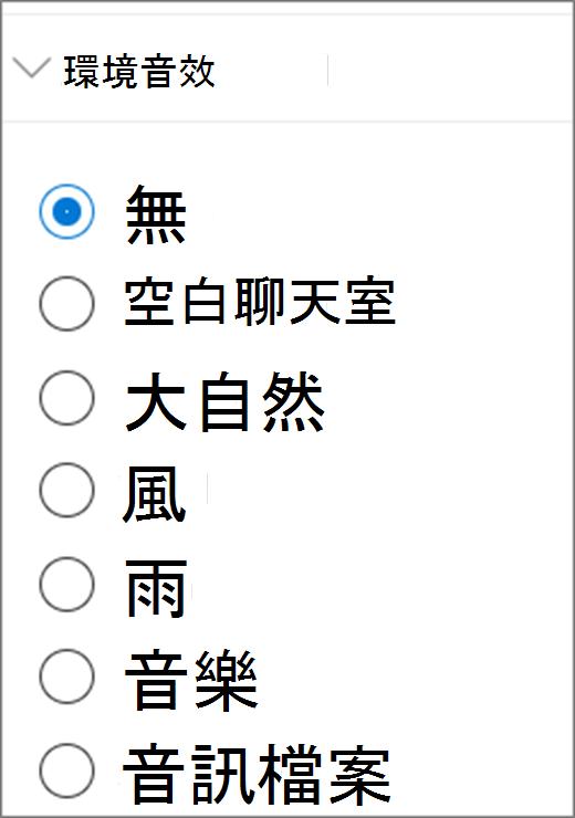 環境音效 UI