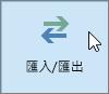 Outlook 2016 中 [匯入/匯出] 按鈕的螢幕擷取畫面