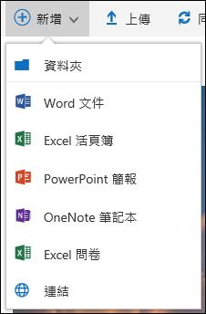 在 Office 365 的文件庫中建立新檔案