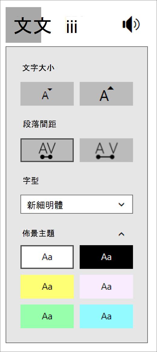 沉浸式閱讀程式中的 [文字選項] 功能表