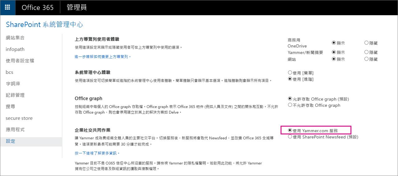 SharePoint 系統管理中心顯示 [使用 Yammer.com 服務] 設定