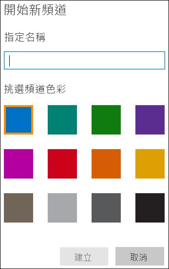 Office 365 視訊建立頻道