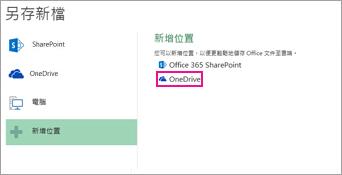 [儲存至 OneDrive] 選項