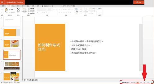 若要從目前的投影片開始投影片放映,按一下瀏覽器右下角的 [投影片放映] 按鈕。
