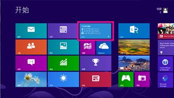 螢幕擷取畫面:在醒目提示的 Lync 圖磚上顯示狀態更新的 Windows [開始] 畫面