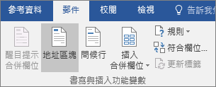 在 Word 進行合併列印時,請在 [郵件] 索引標籤的 [書寫與插入功能變數] 群組中,選擇 [地址區塊]。