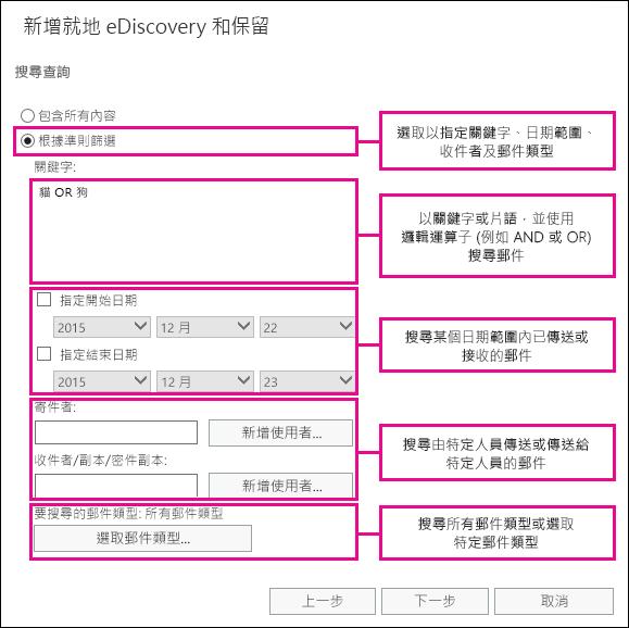 根據關鍵字、日期範圍、收件者及郵件類型等準則來建立搜尋