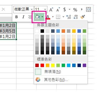 按一下滑鼠右鍵以新增填滿色彩至儲存格