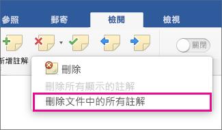 畫面上醒目提示 [校閱] 索引標籤上的 [刪除文件中的所有註解]