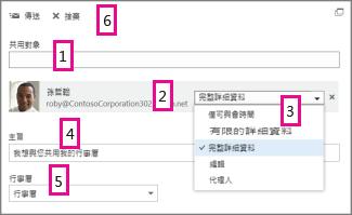 Office Online 中的共用行事曆
