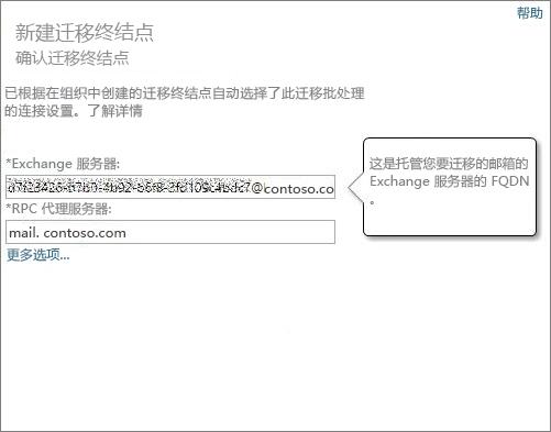 已確認「Outlook 無所不在」端點的連線。