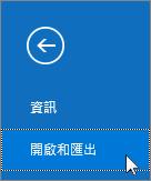 Outlook 2016 中 [開啟和匯出] 命令的螢幕擷取畫面