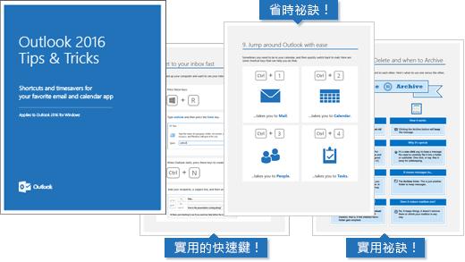 Outlook 2016 祕訣與技巧電子書封面,內頁顯示一些祕訣