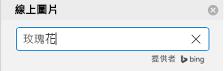 輸入能夠描述您要尋找的美工圖案之搜尋字詞