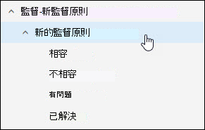 監督增益集在 Outlook web app 顯示已選取監督原則子資料夾