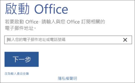 顯示 [啟動 Office] 視窗
