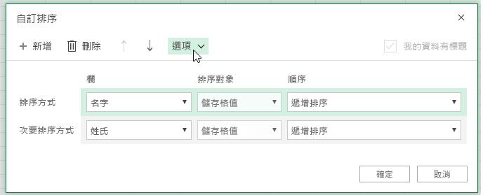 [自訂排序] 對話方塊,[選項] 按鈕已選取