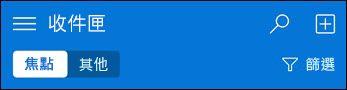 頂端的迷你 Outlook Web App 瀏覽
