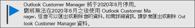 Outlook Customer Manager 2020 年6月的支援結束