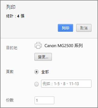 Chrome 的 [列印] 面板選項
