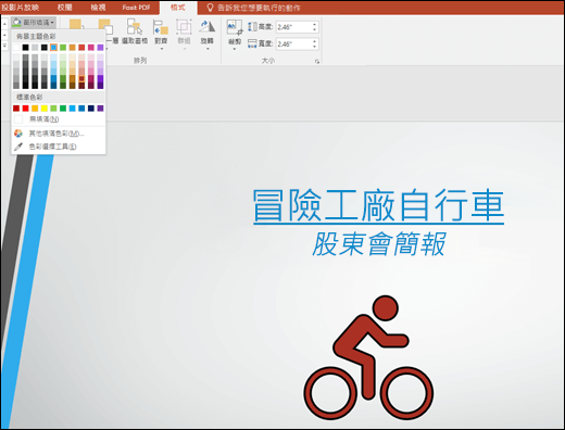 使用 [圖形填滿] 工具變更 SVG 影像的色彩