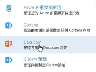 在 [服務與增益集] 頁面上,選擇 [Docs.com]。