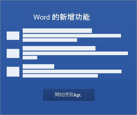 開始啟動 Mac 版 Word 2016