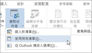 Word 的 [郵件] 索引標籤中,顯示已選取 [選取收件者] 命令的 [使用現有清單] 選項的螢幕擷取畫面。