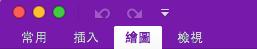 顯示已選取 [繪圖] 索引標籤的 Mac 功能區