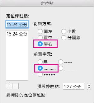 [定位點] 對話方塊,設定靠右對齊並使用點的定位點
