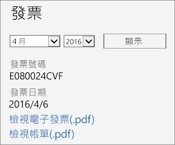 Office 365 系統管理中心之 [帳單明細] 頁面 [發票] 小節的螢幕擷取畫面。