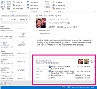 展開後的 Outlook Social Connector