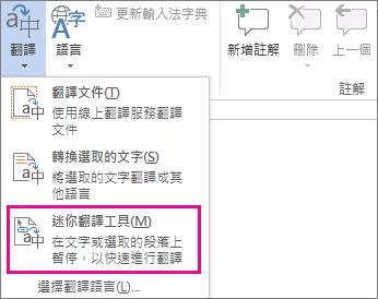 迷你翻譯工具