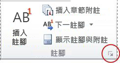 Word 2010 註腳及章節附註對話方塊啟動器