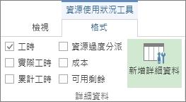 [任務分派狀況工具格式] 索引標籤、[新增詳細資料] 按鈕
