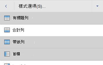 Android 版 Word 的 [表格樣式選項] 功能表