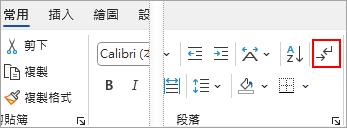 畫面上醒目提示 [常用] 索引標籤上的 [顯示/隱藏] 圖示。